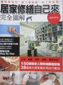 【書寶二手書T5/設計_YIL】居家修繕自己來完全圖解_收納Play編輯部