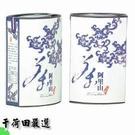 阿里山烏龍茶 (150gx2)