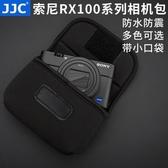 相機包 JJC 索尼黑卡相機包RX100M6 M7 M5A M4 M3 RX100IV RX100V/III內膽包佳能G7X2 g7x3理光GR2 亞斯藍