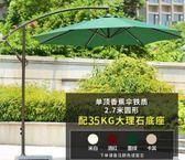 遮陽傘 戶外遮陽傘庭院傘大太陽傘折疊香蕉傘花園咖啡廳酒吧 維科特3c