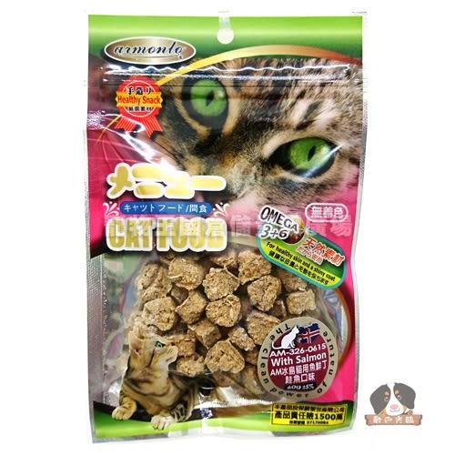 【寵物王國】 armonto阿曼特/AM-326-0615 AM冰島貓用魚鮮丁(鮭魚口味)60g
