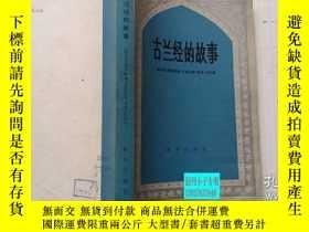 二手書博民逛書店古蘭經的故事罕見(敘利亞)穆罕默德.艾哈邁德.賈德.毛拉 著 安