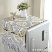 冰箱巾防塵罩歐式洗衣機蓋布雙開門單開門冰箱罩巾蓋布 漾美眉韓衣