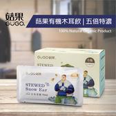 【GUGO菇果】五倍特濃-有機白木耳飲(10入/盒)