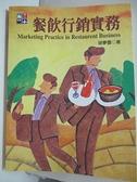 【書寶二手書T3/大學商學_KK1】餐飲行銷實務_原價450_胡夢蕾