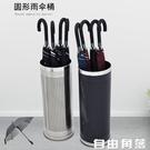 不銹鋼雨傘桶 黑色烤漆雨傘收納桶酒店放傘桶長柄雨傘桶  自由角落