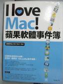 【書寶二手書T4/電腦_ZKC】I love Mac!蘋果軟體事件簿_Kouko