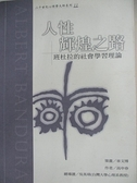 【書寶二手書T3/心理_HMV】人性輝煌之路-班杜拉的社會學習理論_高申春