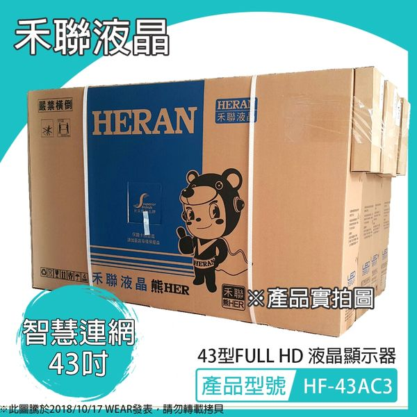 【免運費】HERAN禾聯電視 43吋智慧聯網液晶顯示器+視訊盒HF-43AC3 液晶電視【無基本安裝】摸彩禮