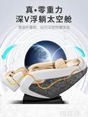 按摩椅 茗振家用全身全自動太空豪華艙小型多功能老人電動頸椎肩腰按摩椅 mks韓菲兒
