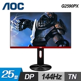 【AOC】G2590PX 25型 極速電競螢幕 【加碼贈口罩收納套】