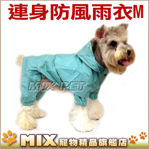 ◆MIX米克斯◆DAB.時尚連身防風雨衣205R1【M號】下雨天外出散步不再溼答答