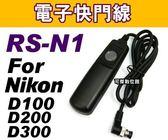 JIANISI RS-N1 = Nikon MC-30 副廠 電子快門線 NIKON D3 D2X D300 D200 D100 單眼可傑有限公司