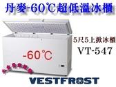 Vestfrost超低溫冰櫃/-60℃上掀式冰櫃/476L/5尺5冷凍櫃/型號VT-547/臥式冰櫃/丹麥原裝進口/大金餐飲設備