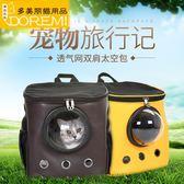 貓包雙肩包網格透氣寵物背包貓咪外出攜帶包旅游背包太空包貓背包 七夕情人節促銷