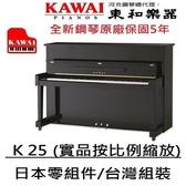 河合KAWAI K25 直立鋼琴/原廠直營展示批售中心