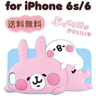 Kanahei 卡娜赫拉 正品 日本人氣小動物  IPhone 6/6S 矽膠軟式手機殼 該該貝比日本精品 ☆