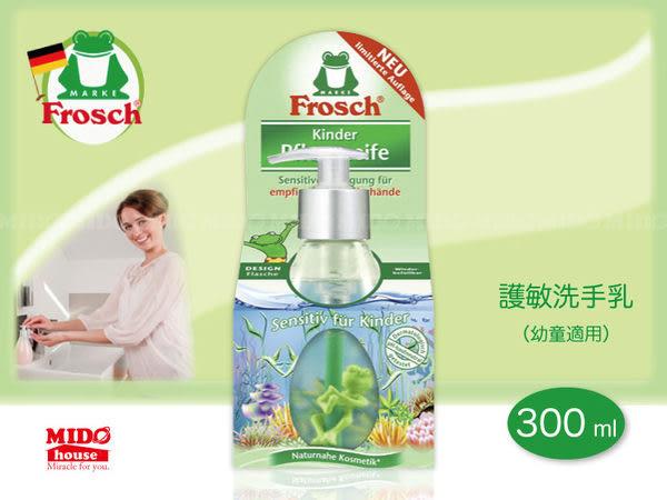 德國Frosch 護敏洗手乳(幼童適用)《Midohouse》