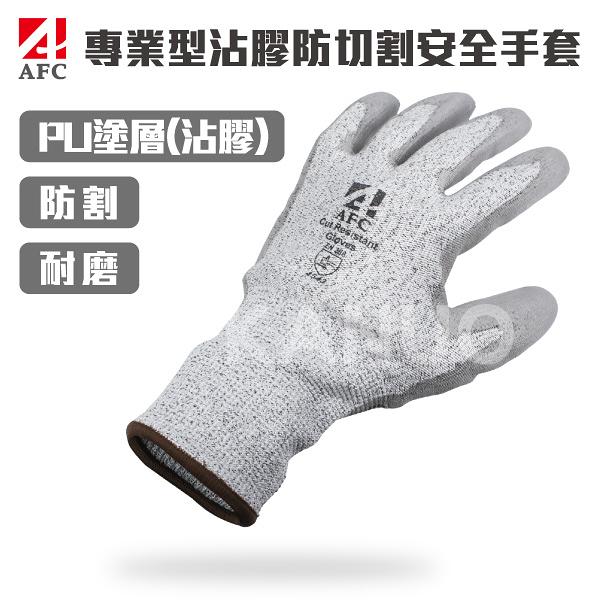 【AFC】專業型沾膠防切割安全手套 AF02 x1雙入(防割 耐割 耐磨 防護手套 工作手套)