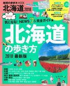 北海道最新旅遊玩樂情報手冊 2018
