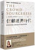 信賴經濟時代:群眾募資達人教你如何打造成功眾籌