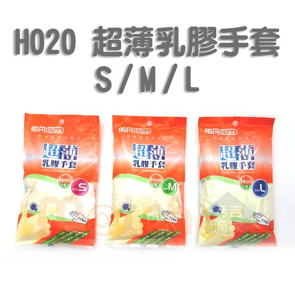 【麻吉滴家】H020 超薄乳膠手套 12入