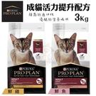 *KING WANG*PROPLAN冠能 成貓活力提升配方3Kg 專利配方 富含活性益生菌 貓糧