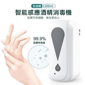 壁掛式 1200ml自動感應酒精噴霧機 紅外線感應 殺菌 USB充電