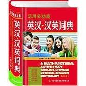 書十日到貨R3Y ~活用多 英漢漢英詞典~9787807208501 吉林出版社作者:作