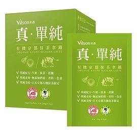 米森 有機京都抹茶拿鐵 8包/盒 一盒 真 單純