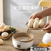 煮蛋器 科立泰煮蛋神器迷你蒸蛋器自動斷電家用多功能小型早餐雞蛋羹機人 交換禮物