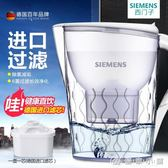 德國凈水壺家用直飲凈水器廚房自來水過濾水壺凈水杯 優家小鋪