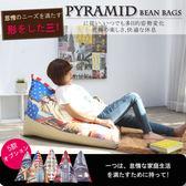 沙發 懶骨頭 PYRAMID世界風情懶人沙發-4色/H&D 東稻家居