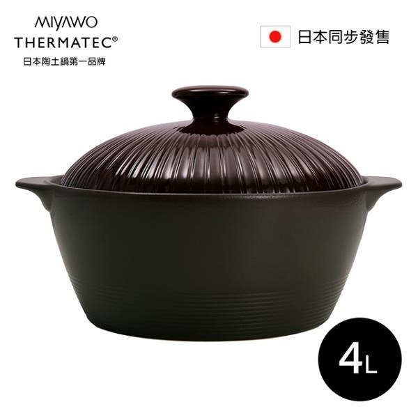 【南紡購物中心】MIYAWO日本宮尾 直火系列10號耐溫差深型陶土湯鍋 4L-可可棕 MI-TDF22-410