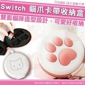 任天堂 SWITCH 遊戲卡帶收納包 收納盒 卡帶收納 遊戲片收納 貓咪 萌系 貓爪 肉球 可收納8-16片