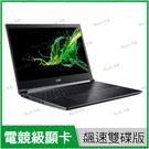 【美型窄邊框】【指紋辨識】【背光鍵盤】【雙風扇散熱】 【www.Buy3c.com】【筆記型電腦】