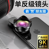拍照神器廣角手機鏡頭專業拍攝直播套裝手機廣角攝像頭通用顯微鏡頭微觀單反微距 美眉新品