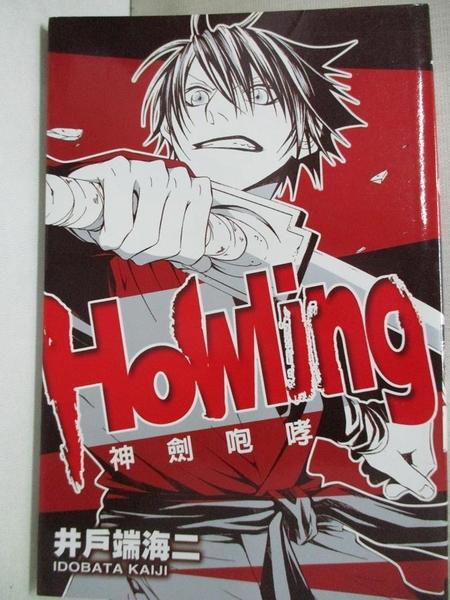 【書寶二手書T1/漫畫書_ASY】Howling神劍咆哮 (全)_井戶端海二