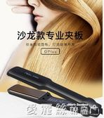 捲髪棒陶瓷直髪器電夾板不傷髪電兩用劉海內扣拉直熨板直板夾學生 【新品熱賣】