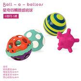 美國B.Toys 星奇四觸覺感統球