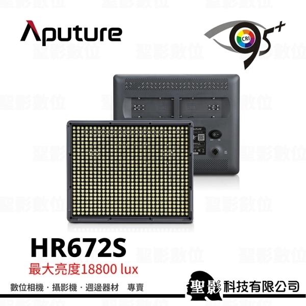 Aputure HR672S 高亮度LED攝影燈 艾蒙拉Amaran系列 最大亮度18800lux 無線遙控 CRI95+高演色性 含F970電池*2
