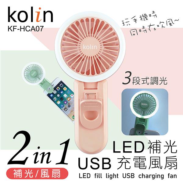 歌林 LED補光USB充電風扇 KF-HCA07