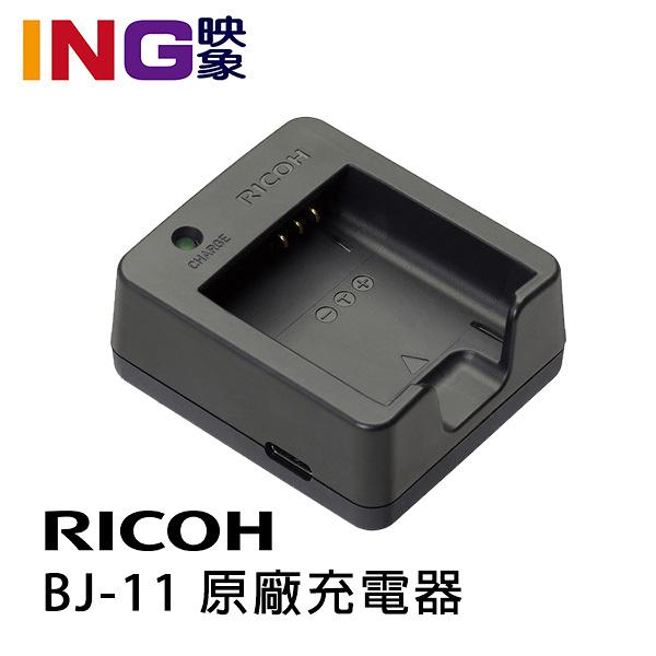 【映象】RICOH BJ-11 原廠鋰電池充電器 DB-110專用 公司貨 GR III GR3