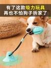 寵物玩具 狗狗玩具耐咬磨牙寵物解悶神器幼犬小型犬小狗自己玩吸盤漏食球