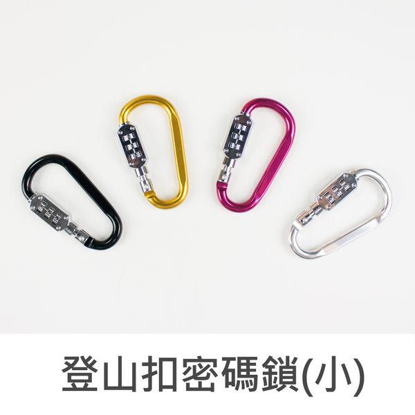 珠友 BU-485 登山扣密碼鎖/背包扣/安全掛鉤/行李箱鎖 (小)