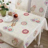 歐式棉麻防水桌布布藝餐桌布椅墊椅套套裝茶幾台布小清新長 喵小姐