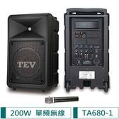 TEV 單頻無線擴音機 TA680-1( 200W)