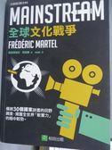【書寶二手書T3/社會_PFB】全球文化戰爭_弗雷德瑞克.馬泰爾