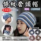 攝彩@條紋套頭帽 歐美多用途包頭帽 韓版頭巾帽 月子帽 睡帽 化療光頭帽 堆堆帽