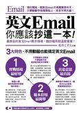 (二手書)英文Email,你應該抄這一本!